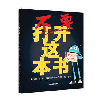 耕林童书馆:不要打开这本书(精装)