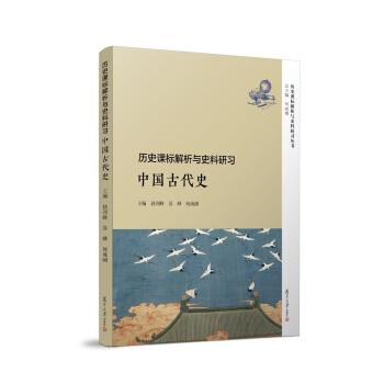 历史课标解析与史料研习·中国古代史