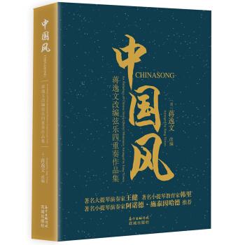 中国风——蒋逸文改编弦乐四重奏作品集