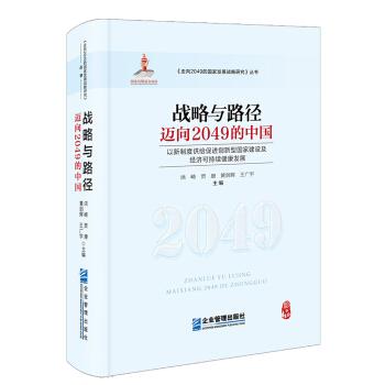 战略与路径:迈向2049的中国(精装)