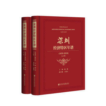 深圳经济特区年谱(1978-2018)(套装全2册)(精装)