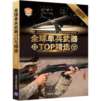 全球单兵武器TOP精选(珍藏版)
