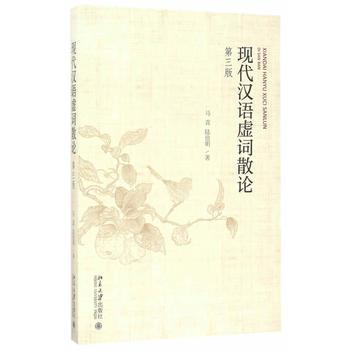 现代汉语虚词散论(第三版)