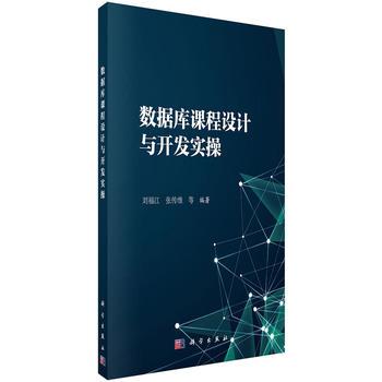 数据库课程设计及开发实操