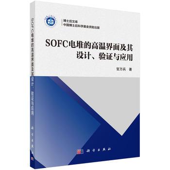 SOFC电堆的高温界面及其设计、验证与应用