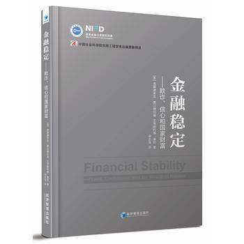 金融稳定——欺诈、信心和国家财富
