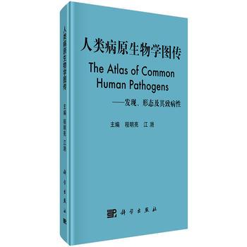 人类病原生物学图传