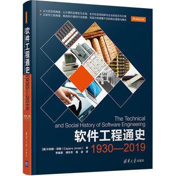 软件工程通史:1930—2019