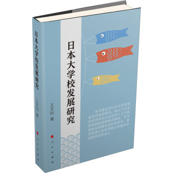 日本大学校发展研究
