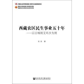 西藏农区民生事业五十年
