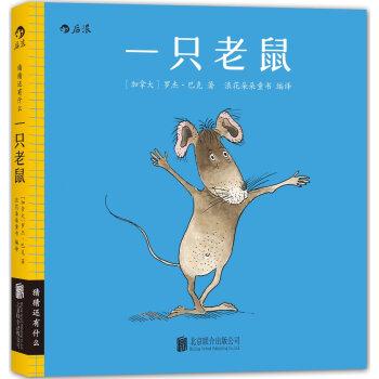 猜猜还有什么:一只老鼠