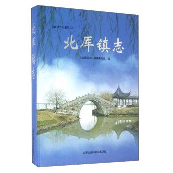 北厍镇志(精)/吴江地方志系列丛书