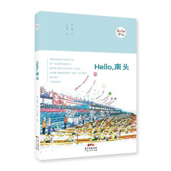 """《Hello,南头》(""""Hello,中山""""手绘漫画系列)"""