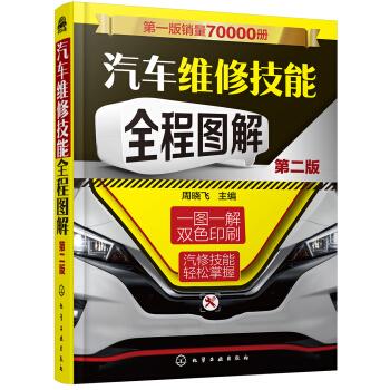 汽车维修技能全程图解(第二版)