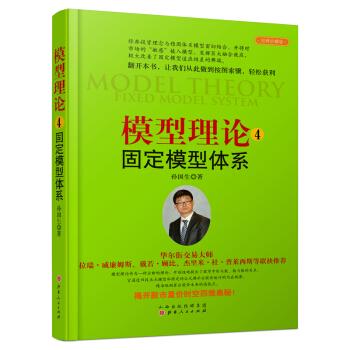模型理论4:固定模型体系(精装)