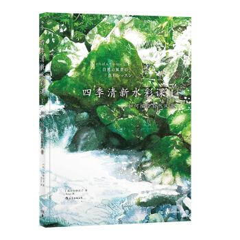 四季清新水彩课:如何描绘自然风景