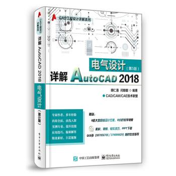 详解AutoCAD 2018电气设计(第5版)
