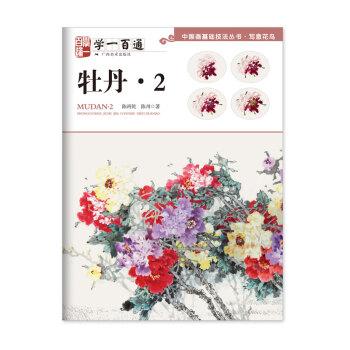 中国画基础技法丛书·写意花鸟——学一百通:牡丹2