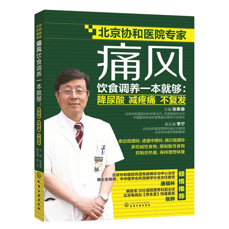 痛风饮食调养一本就够:降尿酸 减疼痛 不复发