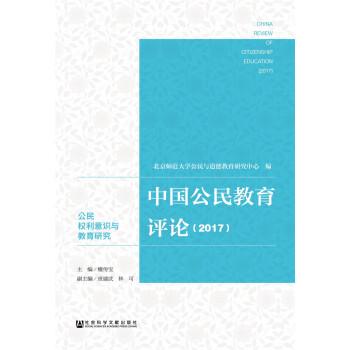 中国公民教育评论(2017)