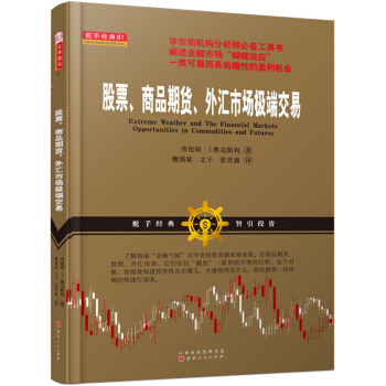股票、商品期货、外汇市场极端交易