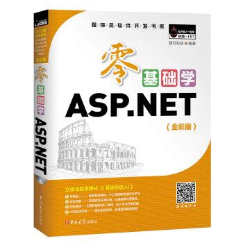 零基础学ASP.NET VS 2017 15小时视频 3个 实战项目
