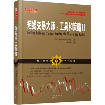 短线交易大师: 工具和策略Ⅱ