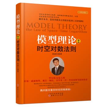 模型理论2:时空对数法则(精装)