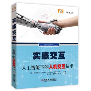 实感交互:人工智能下的人机交互技术