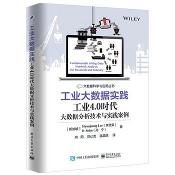 工业大数据实践:工业4.0时代大数据分析技术与实践案例
