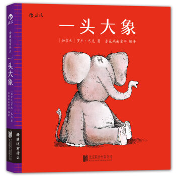 猜猜还有什么:一头大象