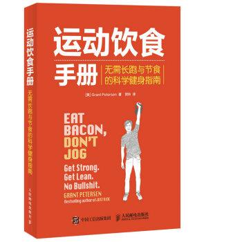 运动饮食手册 无需长跑与节食的科学健身指南