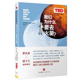 TED 思想的力量系列:我们为什么要去火星?(精装)