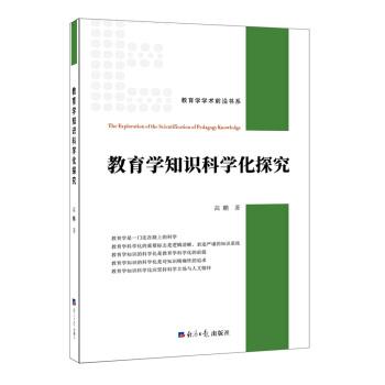 教育学知识科学化探究
