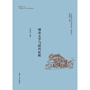 中国城市文学研究读本(批评卷) 城市文学与时代症候