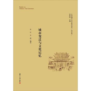中国城市文学研究读本(历史卷)  城市变迁与文化记忆