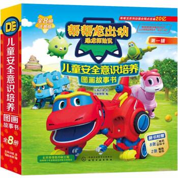 帮帮龙出动恐龙探险队-儿童安全意识培养图画故事书(套装共8册)