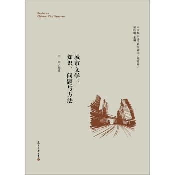 中国城市文学研究读本(理论卷)城市文学:知识、问题与方法