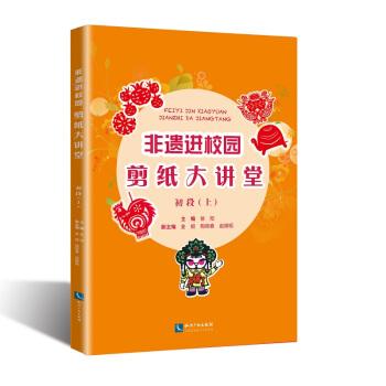 非遗进校园——剪纸大讲堂100讲(初段·上)