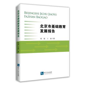 北京市基础教育发展报告