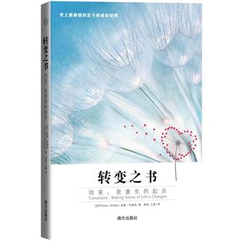 转变之书:结束,是重生的起点