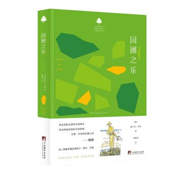 小绿书:园圃之乐
