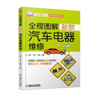 全程图解新款汽车电器维修
