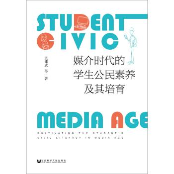 媒介时代的学生公民素养及其培育
