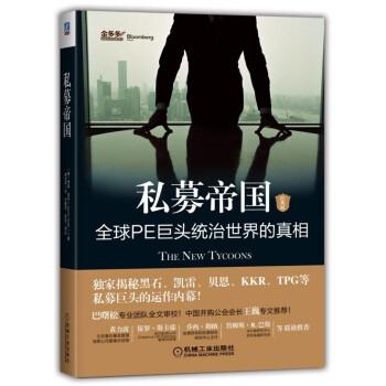 私募帝国:全球PE巨头统治世界的真相(经典版)(精装)
