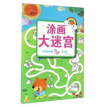 涂画大迷宫(宝宝的宠物学英语)