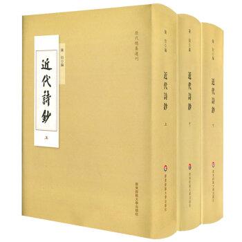 近代诗钞(全3册)(精装)