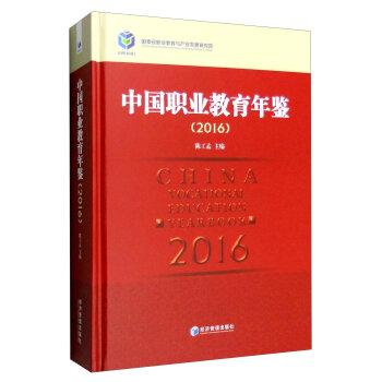 2016年中国职业教育年鉴