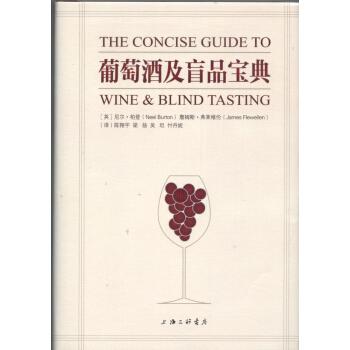 葡萄酒及盲品宝典