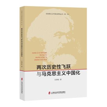 两次历史性飞跃与马克思主义中国化